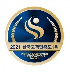 2021_한국고객만족도1위_웹사이트