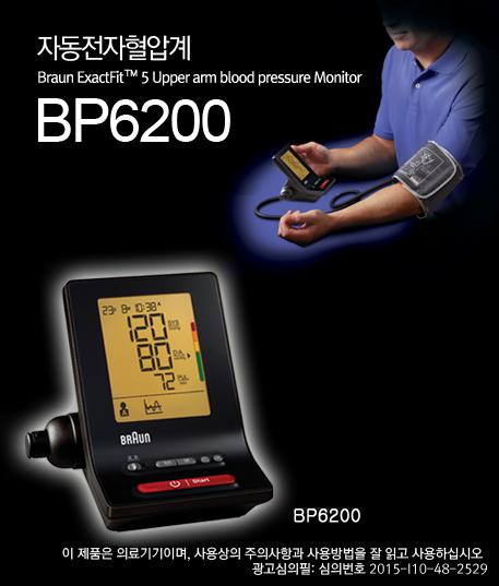 11_BP6200_top_image_FN