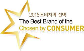 소비자의선택_2016_200