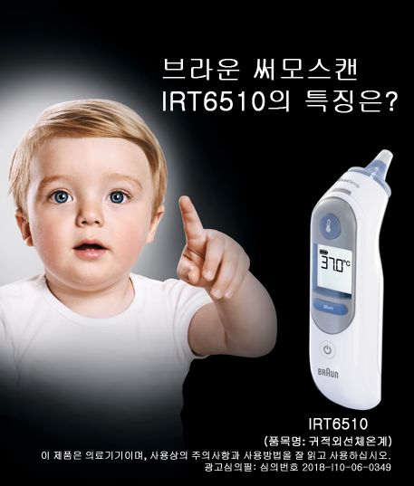 IRT6510_main_approved