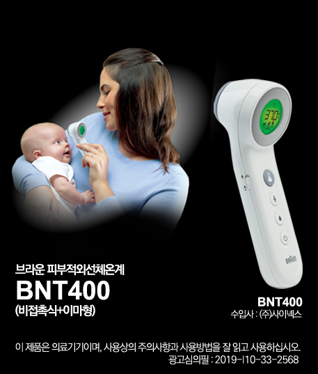 Braun_BNT400_Product page_Web page_01_revised_20190531_applied with deliberation number