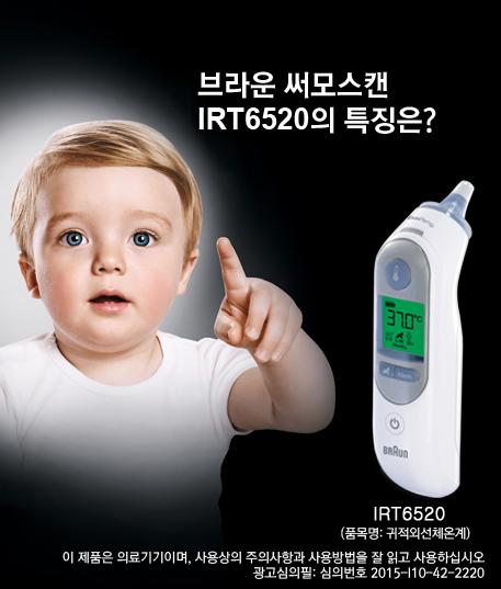 02_IRT6520_top_image_FN