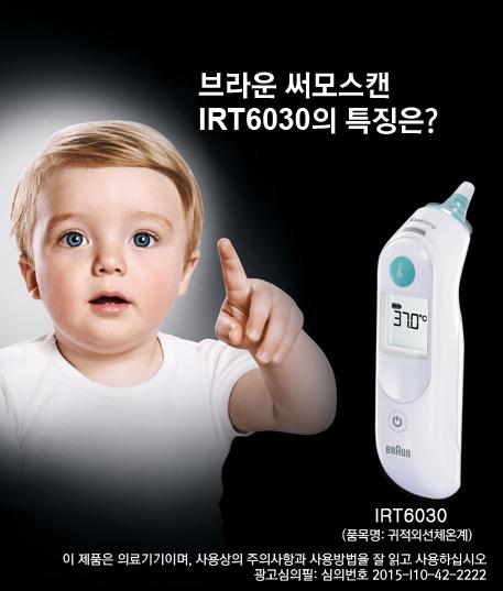 04_IRT6030_top_image_FN